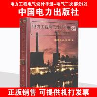 电力工程电气设计手册(电气二次部分)