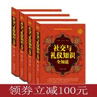 【领券立减100元】实用经典--社交与礼仪知识全知道(全四册)