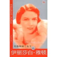 【二手旧书九成新】 美容帝国三女王之伊丽莎白 雅顿