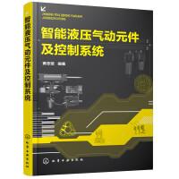 智能液压气动元件及控制系统