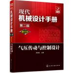 现代机械设计手册:单行本――气压传动与控制设计(第二版)
