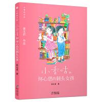 新版・小香咕全传13:小香咕和坏心思的刺头女孩