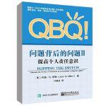 QBQ 问题背后的问题II 提高个人责任意识