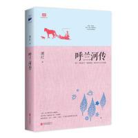 【二手旧书8成新】呼兰河传(《呼兰河传》和《生死场》的合编本 萧红 9787550238763