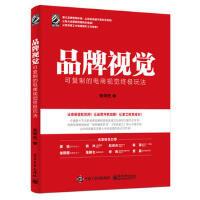 【二手旧书8成新】品牌视觉:可复制的电商视觉玩法 朱华杰 9787121334887