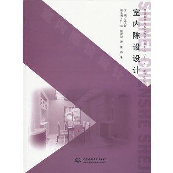 """室内陈设设计(普通高等教育艺术设计类专业""""十二五""""规划教材)"""