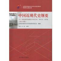 自考教材 中国近现代史纲要(2015年版)自学考试教材