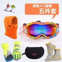20180929161834548冬季户外儿童滑雪镜护目镜双层防雾滑雪眼镜滑雪入门5件套