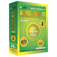 新概念英语1精讲 辅导 英语初级 5CD MP3 2本同步教材 近400页