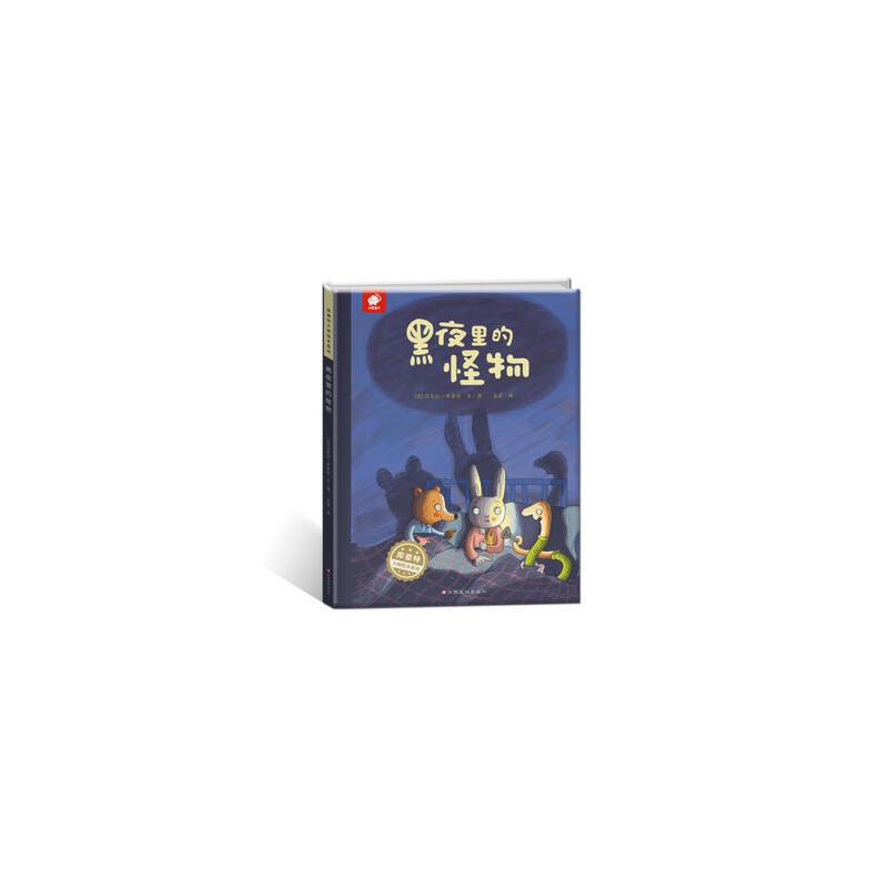 沃野童书:黑夜里的怪物(彩绘精装) 达尼拉库娄特 9787549354283