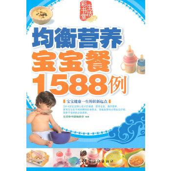 均衡营养宝宝餐1588例(pdf+txt+epub+azw3+mobi电子书在线阅读下载)