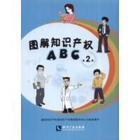 图解知识产权ABC(第2版)