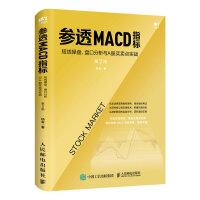 参透MACD指标:短线操盘、盘口分析与A股买卖点实战 第2版