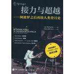 接力与超越――阿波罗之后再续人类登月史