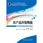 【TH】农产品冷链物流 李建春 北京交通大学出版社 9787512118843