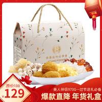 【年货礼盒】金唐 美人伴侣973g