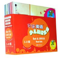 体验英语少儿阅读文库(SET A 日常生活 第1-3级套装 30册+MP3光盘)