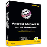 【二手旧书8成新】Android Studio实战 快速、高效地构建Android应用 [美] Adam Gerber