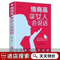 【天天特价】情商高的女人会说话 女人口才书籍畅销书做内心强大的女人心灵修养能说会道生活职场成功聪明的女人能说会道提升女人