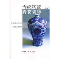 传统陶瓷青花装饰(第二版)