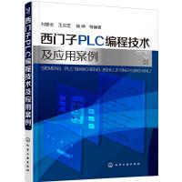 西门子PLC编程技术及应用案例