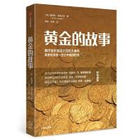 黄金的故事:一本关于黄金和美国的经济史通俗读物