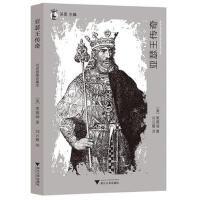 """""""想经典""""系列丛书・亚瑟王传奇"""