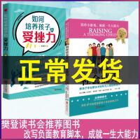 樊登读书会推荐 如何培养孩子的社会能力+如何培养孩子的受挫力 两册 正面管教亲子家教育儿家庭教育亲子读物培养男孩女孩育
