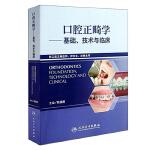 口腔正畸学――基础、技术与临床