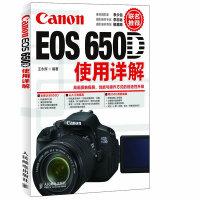 Canon EOS 650D使用详解 (Canon中端又一力作,650D这么玩才给力!)