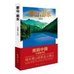 那山,那水:美丽中国从这里开始(迎接党的十九大重点献礼书)    批量团购电话:010-57993380