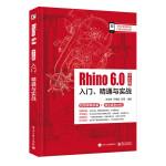 Rhino 6.0中文版入门、精通与实战