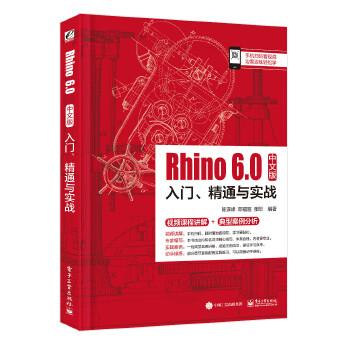 Rhino6.0中文版入门(pdf+txt+epub+azw3+mobi电子书在线阅读下载)