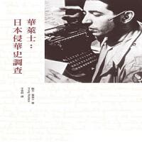 �A�R士:日本侵�A史�{查 港台原版 �W文�B�A�R士 香港中和出版