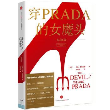 穿PRADA的女魔头(纪念版)