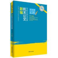 【二手旧书8成新】新编机关公文写作方法与范例(全民阅读 应用文写作方法与示范 李和忠 9787503473517