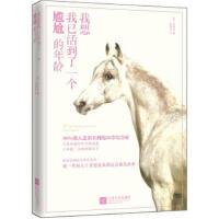 【二手旧书8成新】我想我已活到了一个尴尬的年龄 [韩] 李南美,史晓雪 9787539951027