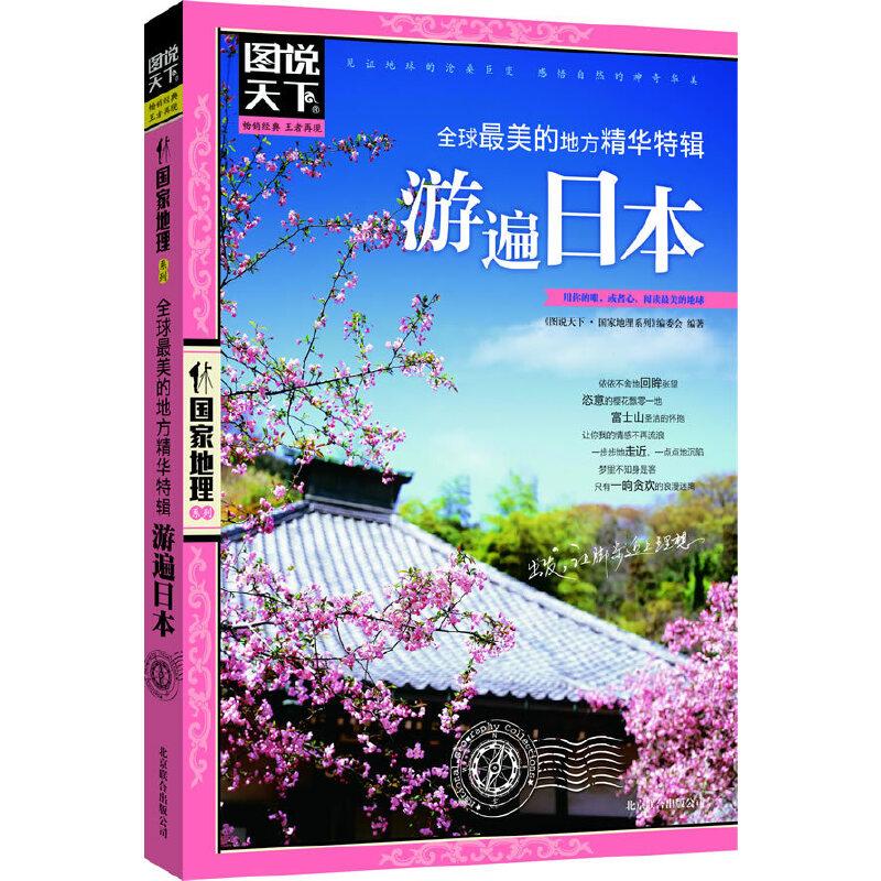 游遍日本 图说天下 国家地理 旅游类畅销品牌
