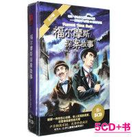 福尔摩斯探案故事(5CD+书) 幼儿童有声读物侦探推理小说故事光盘