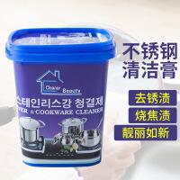 家用厨房不锈钢清洁剂清洁膏多功能不锈钢餐具锅底除锈抛光去污膏