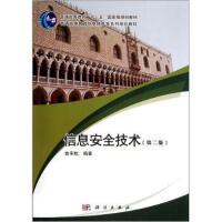 【二手旧书8成新】信息安全技术(第二版 俞承杭 9787030166982