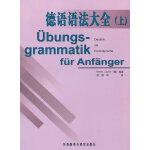 德语语法大全(上)(12新)――配合德福考试,语法讲解针对性强