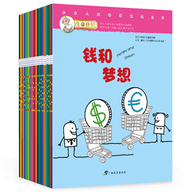 生命价值(第一、二辑合集,套装共24册)综合专题读本,内容涉及生命教育和安全教育等,中小学社科课程内容的延伸读物。