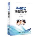 儿科症状鉴别诊断学(第3版)