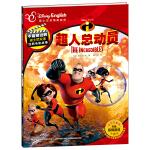 不能错过的迪士尼双语经典电影故事(官方完整版):超人总动员