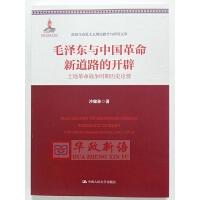 毛泽东与中国革命新道路的开辟-土地革命战争时期历史论要 人大