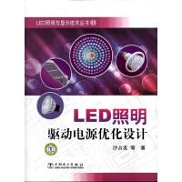 LED照明与显示技术丛书1  LED照明驱动电源优化设计