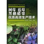 果树优质高效生产技术丛书--树莓、蓝莓、黑穗醋栗优质高效生产技术