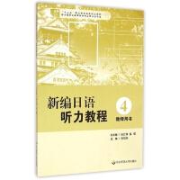 新编日语听力教程4 教师用书