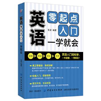 英语零起点入门-一学就会(pdf+txt+epub+azw3+mobi电子书在线阅读下载)